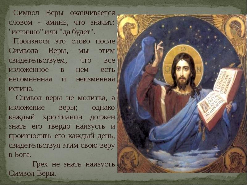 того чтобы символ веры молитва картинка обрели