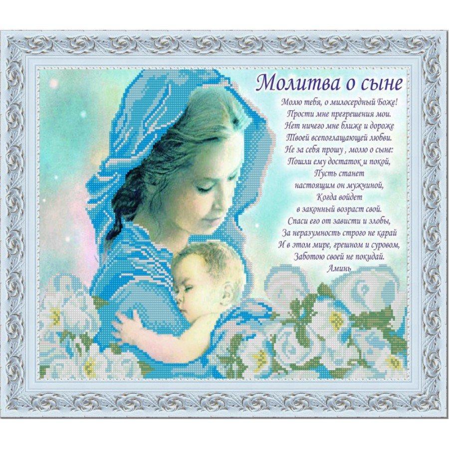 Картинки с надписями о сыне, открытку