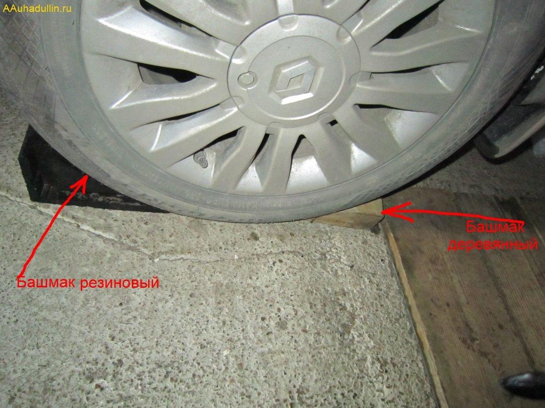 Противооткатный башмак колес резиновый и деревянный