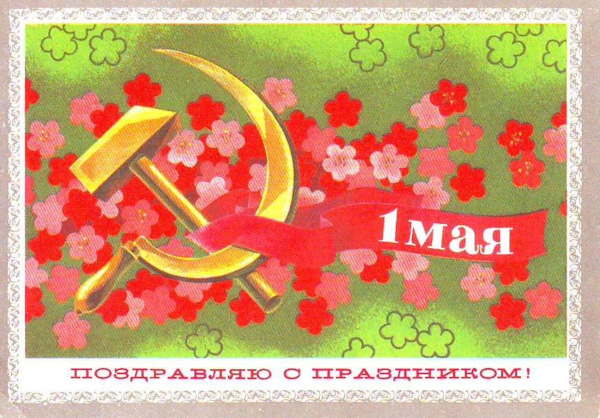 Анимация, открытка к 2 мая