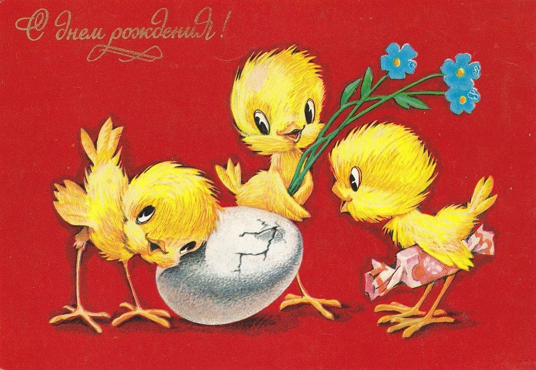 Советская открытка с днем рождения детская слушать