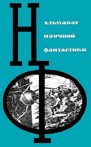 Станислав Лем - Автоинтервью - читать онлайн