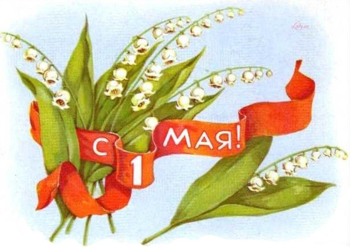 1 мая праздник весны и труда открытки ссср, клеточкам классные