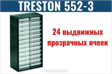 кассетница treston 550