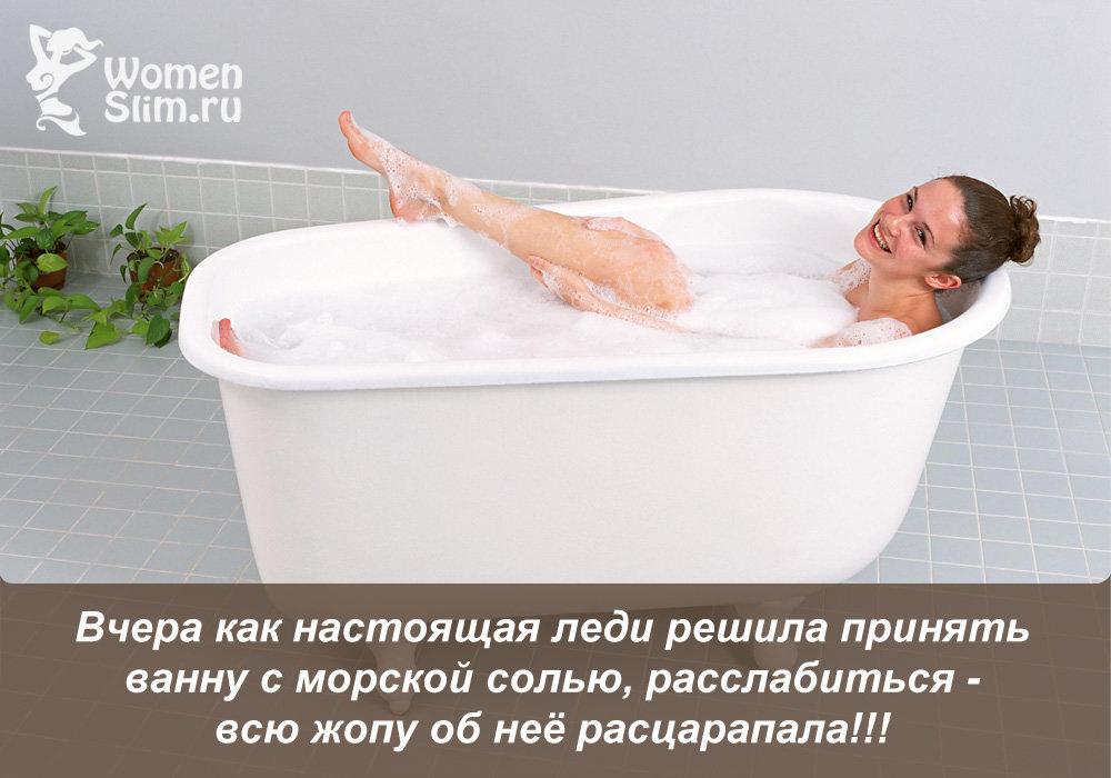 Ванна Для Похудения Результат. 4 ванны для похудения в домашних условиях: эффективные рецепты