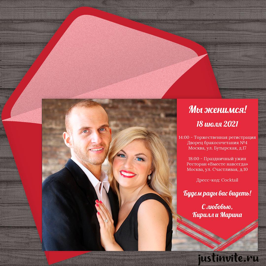Приглашения на свадьбу с фотографиями жениха и невесты только