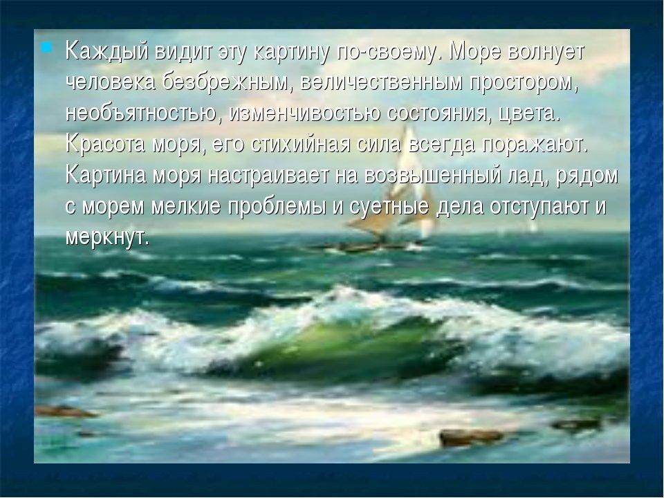 Картинки с морем и стихами