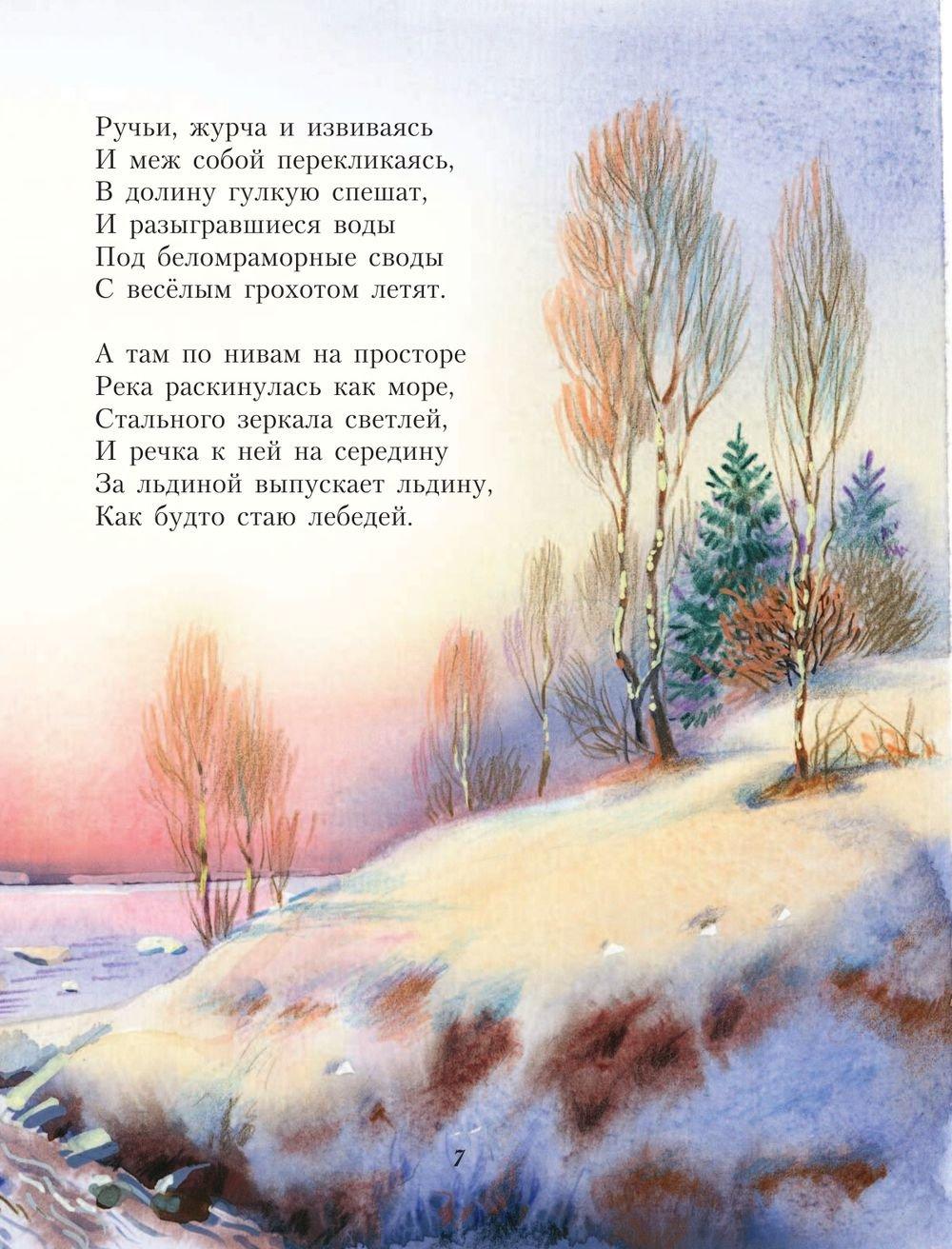 единственный иллюстрации к поэзии фета праге очень дорогая