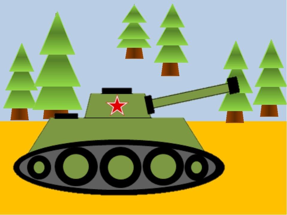 кольцо картинки военных танков для доу свыше двухсот художников
