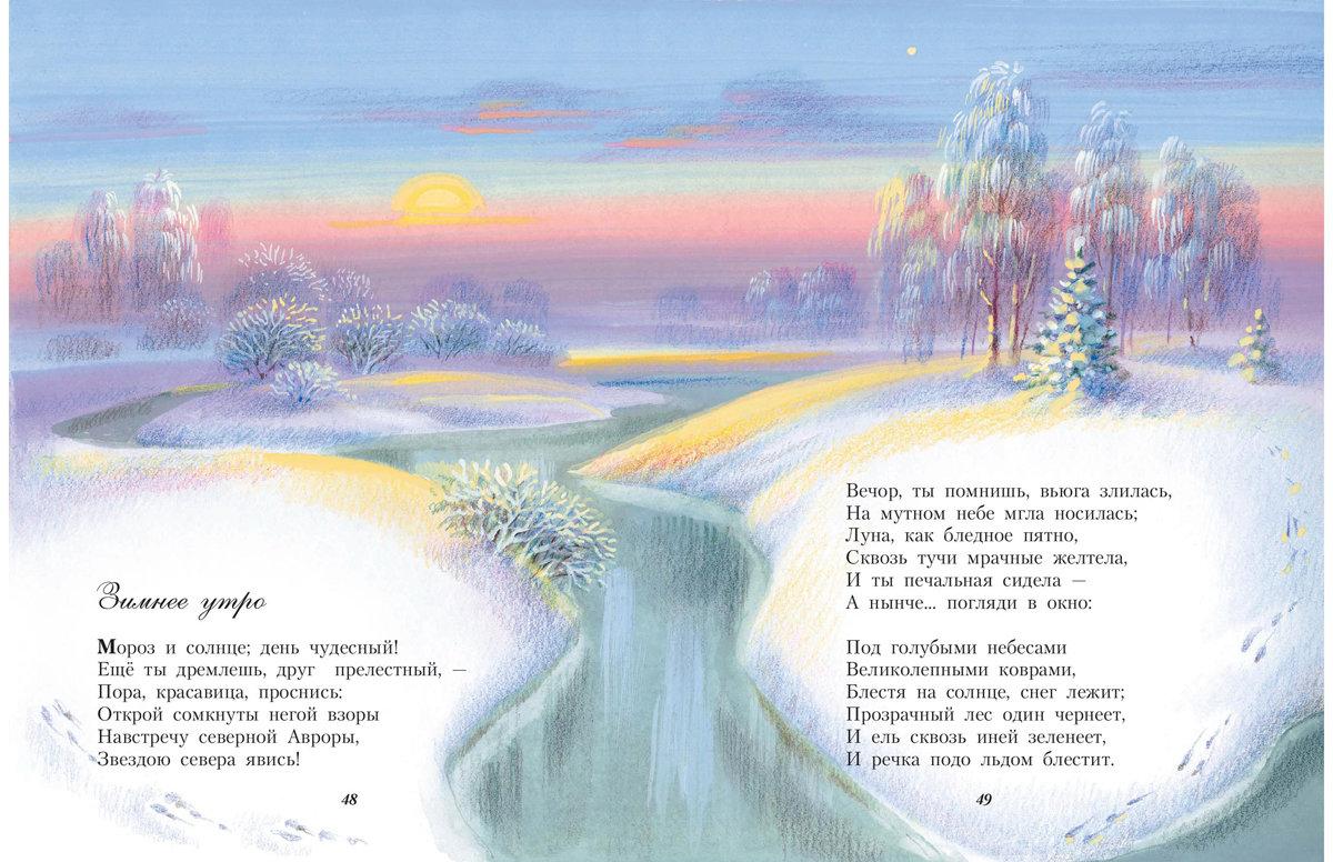 украсила стихи о природе и картинки к ним данный момент полностью