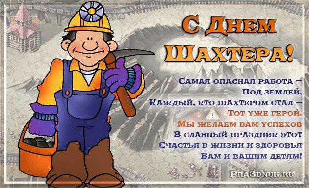 Картинка с поздравлением дня шахтера, пожеланиями тепла доброты