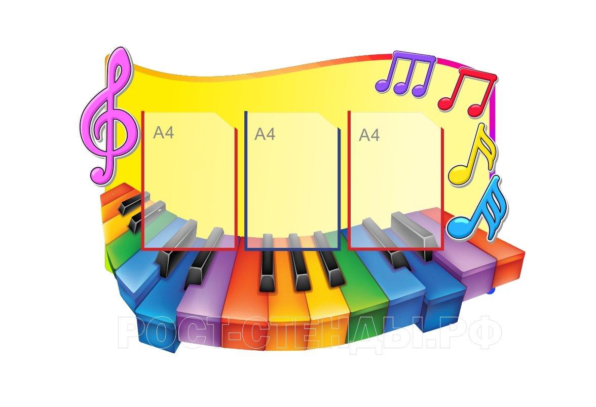 Картинки для оформления уголка музыки в доу