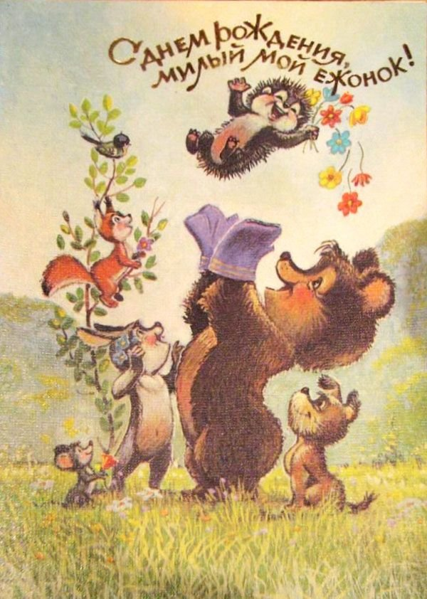 Рисунки новый, фото старая открытка с днем рождения