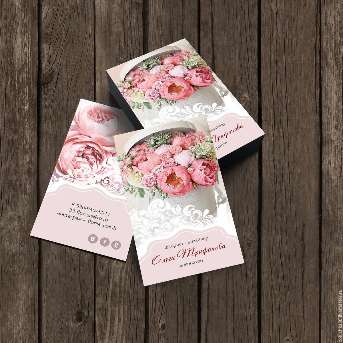 Анимашки, заказать визитки открытки