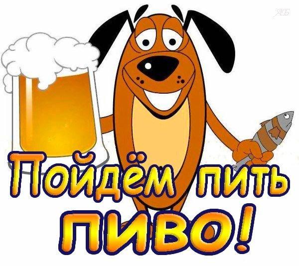 Прикольные картинки может пивка попьем