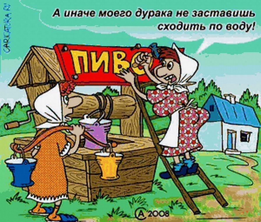 Прикольные картинки про пиво с надписями ржачные до слез русские