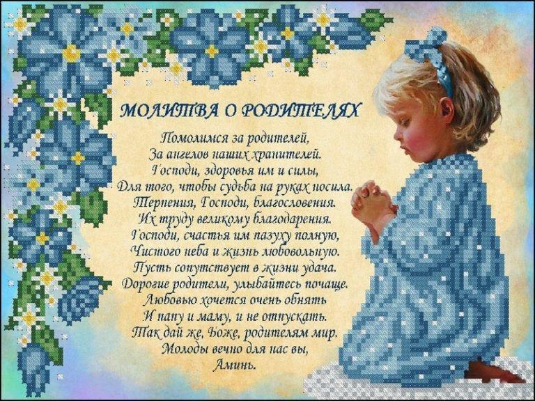 Молитва за родителей картинка