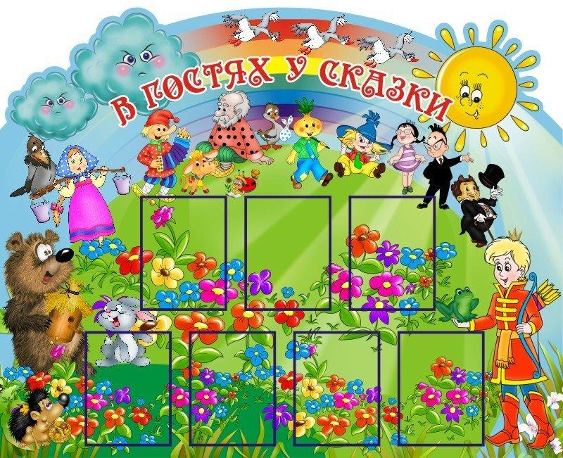 Уголок для воспитателя в детском саду картинки