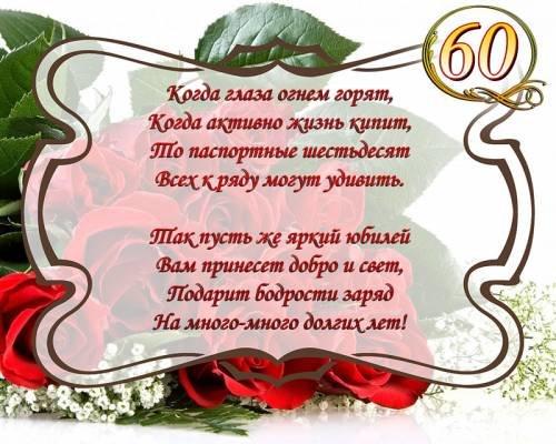 Картинки, открытка юбилей 60 лет женщине поздравления красивые