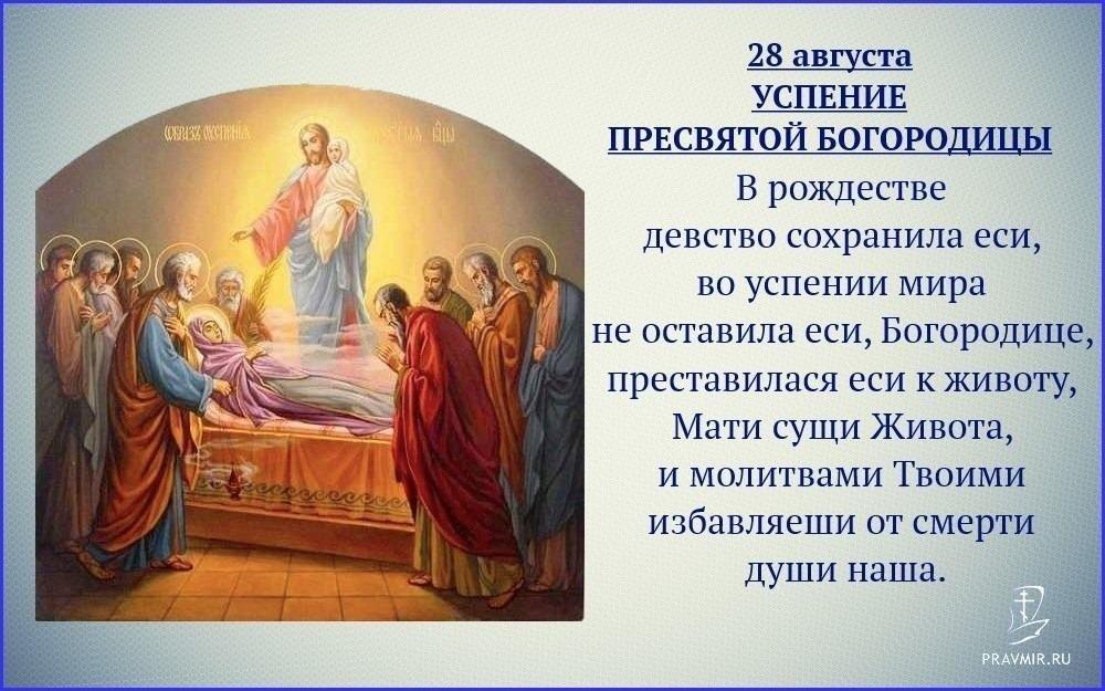 Поздравление с успением святой