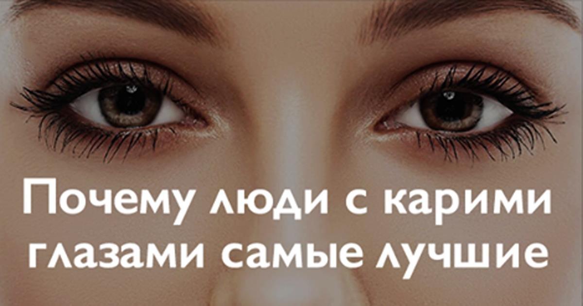 Картинки с надписью про карие глаза