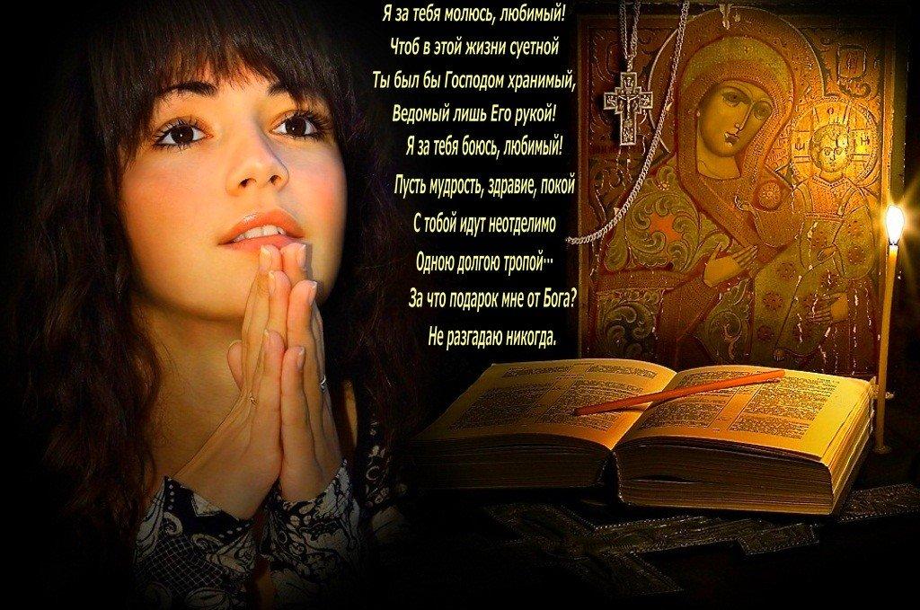 Открытки с молитвами о любимому