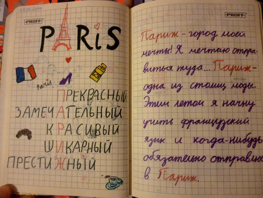 стихи для личного дневника фото его