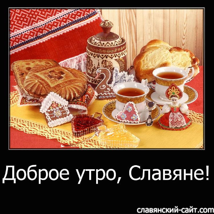 Открытки славянские с добрым утром