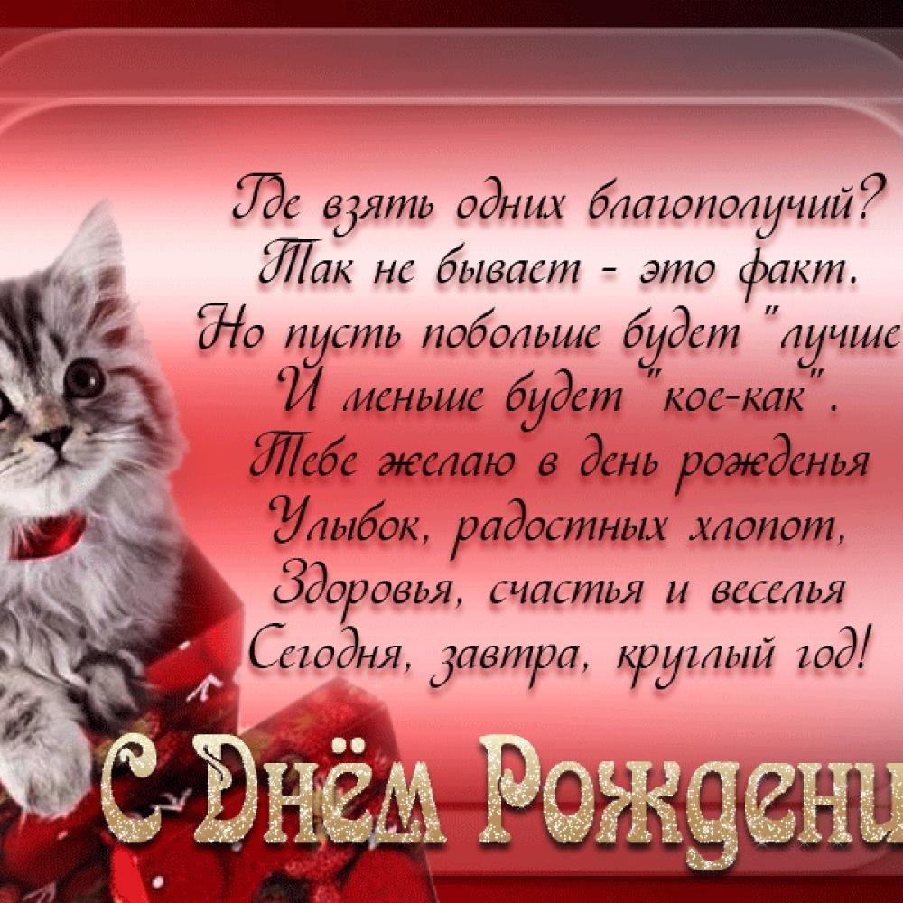 Собак, стихи с днем рождения женщине красивые душевные трогательные до слез