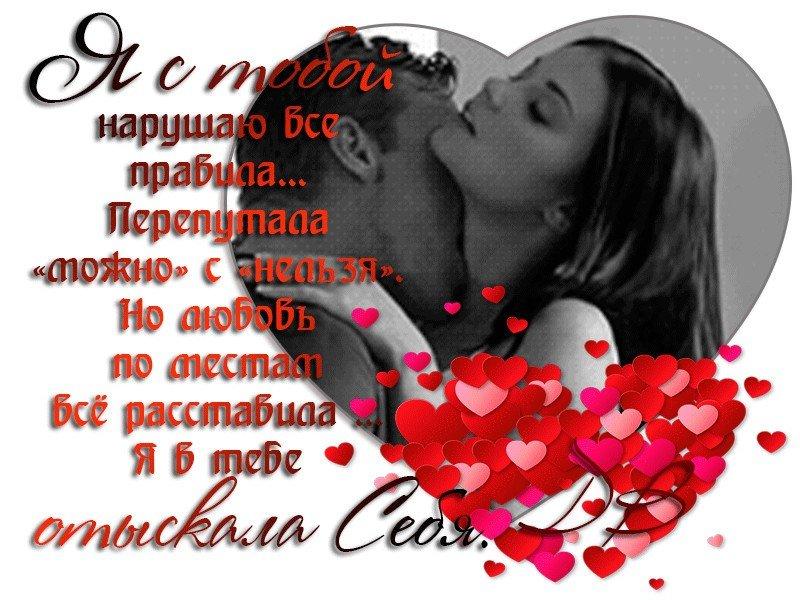 Открытки признания в любви любимому мужчине на расстоянии