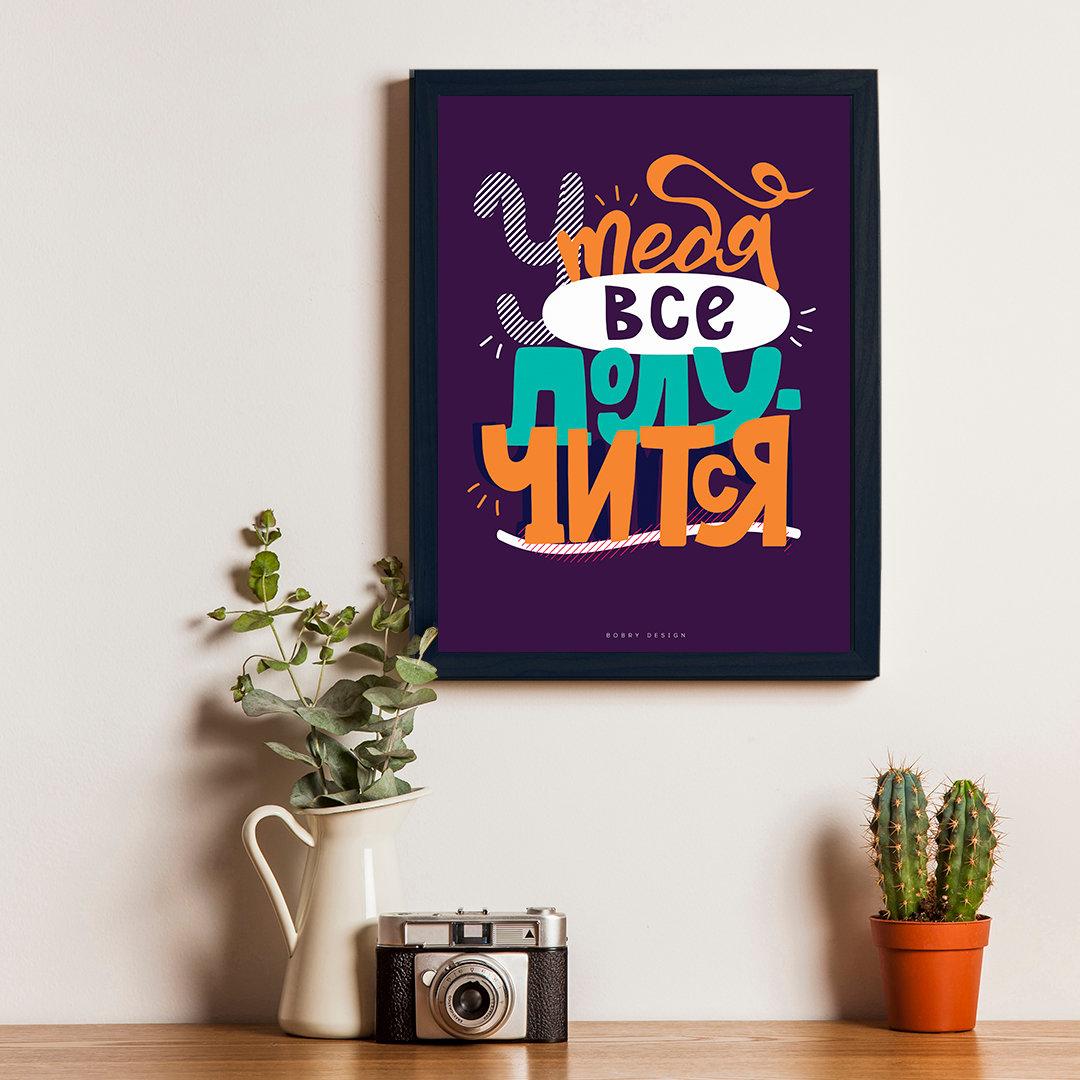постер мотиватор фото