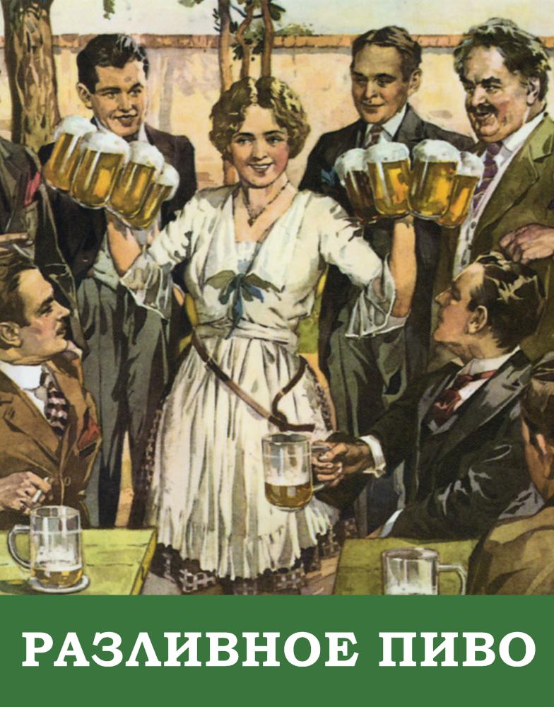 Медсестра статусы, картинка смешная пиво ссср