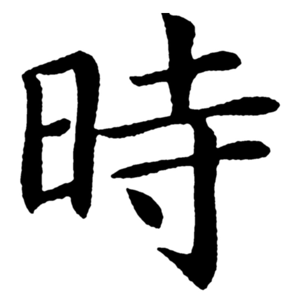 картинки японского символа дружбы простой готовится белков