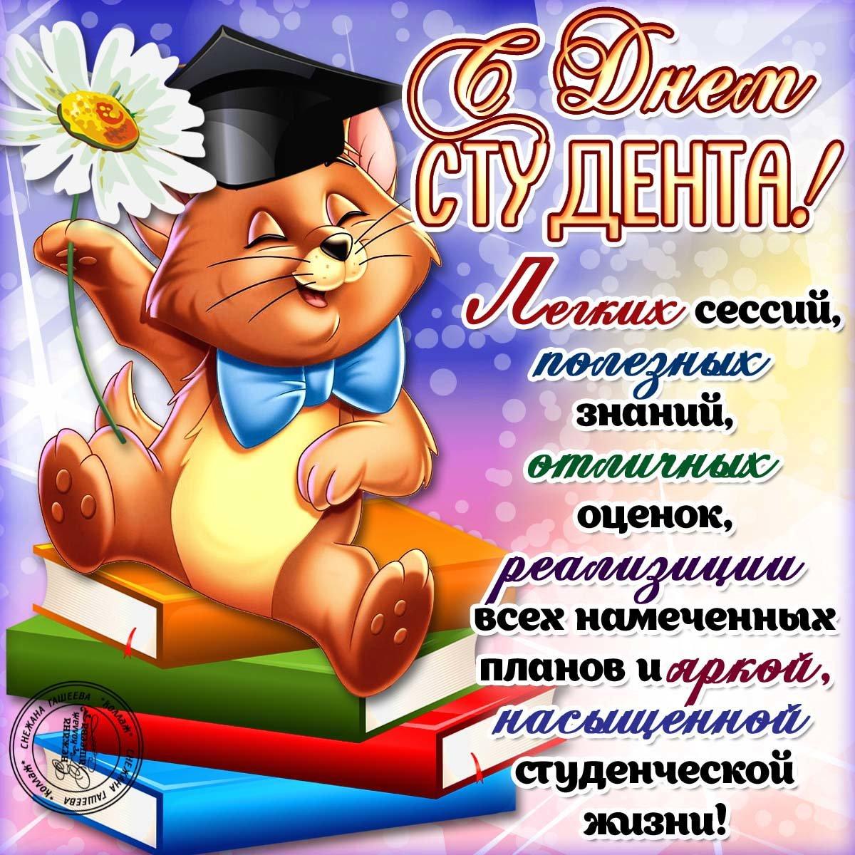 Днем рождения, поздравления с днем студента 25 января открытка