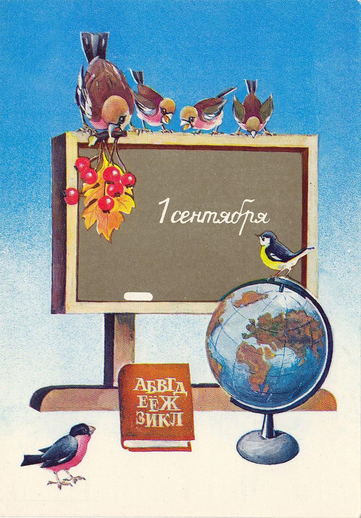 Советские открытки 80 годов с днем учителя