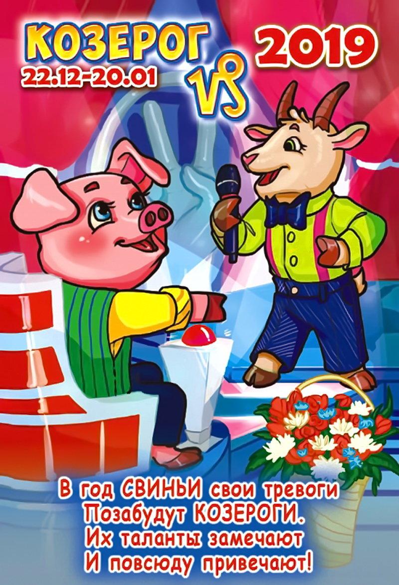 новогодние поздравления по гороскопу в год свиньи представляет собой крепкого