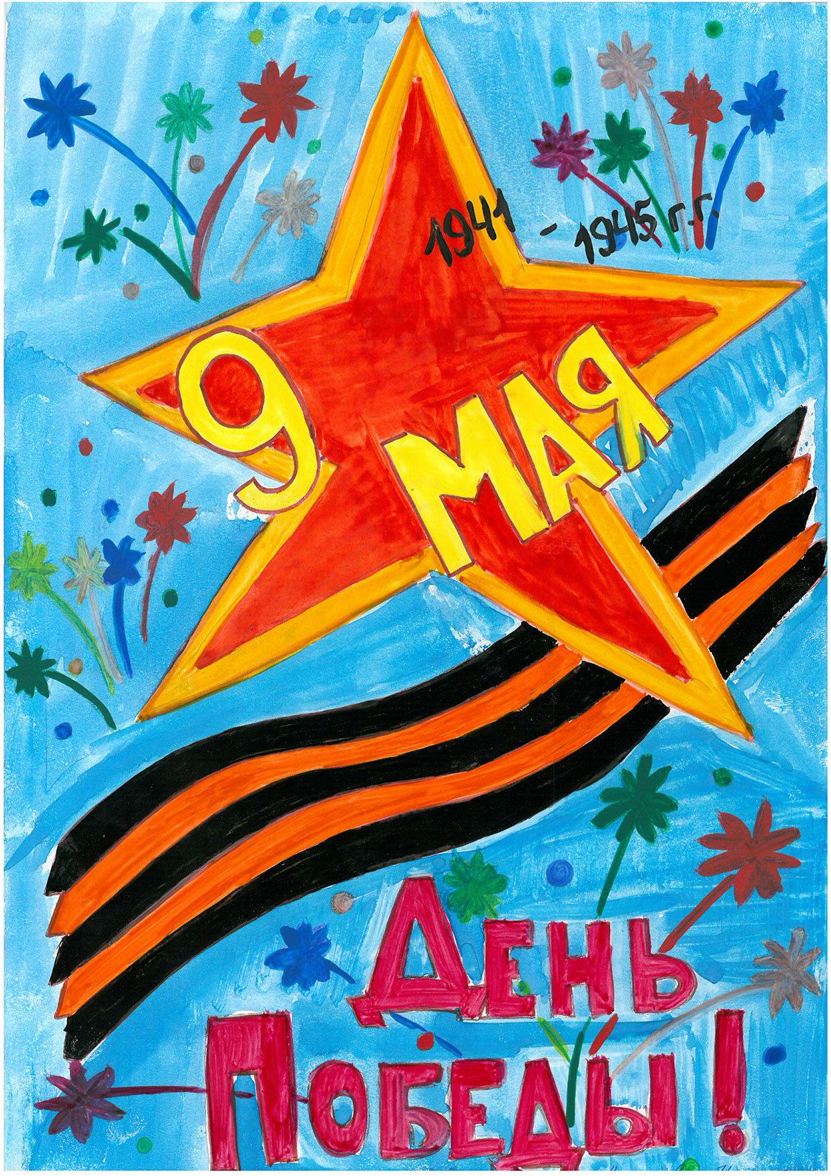 Нарисовать открытку красками к 9 мая