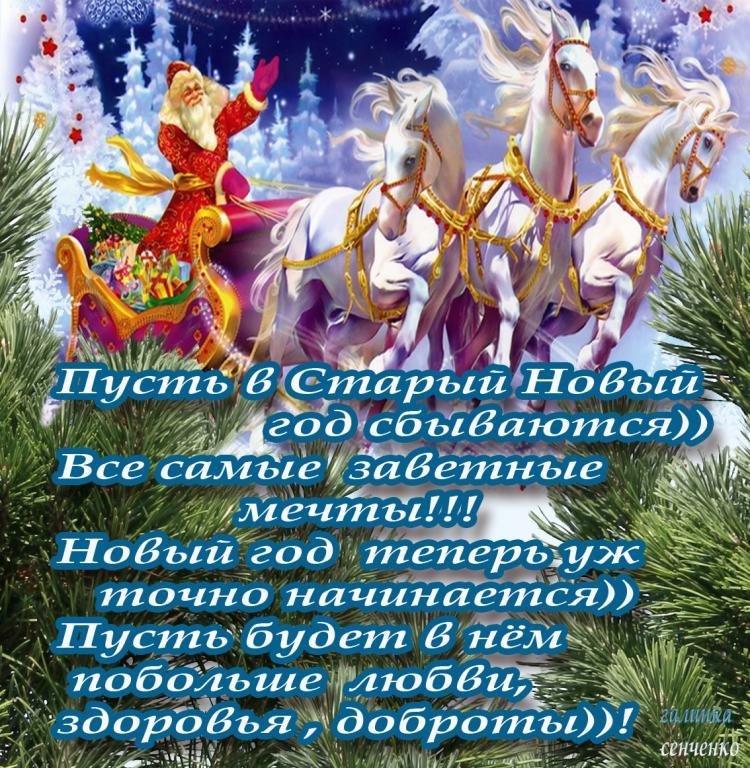 Открытки в стихах к старому новому году, поздравления