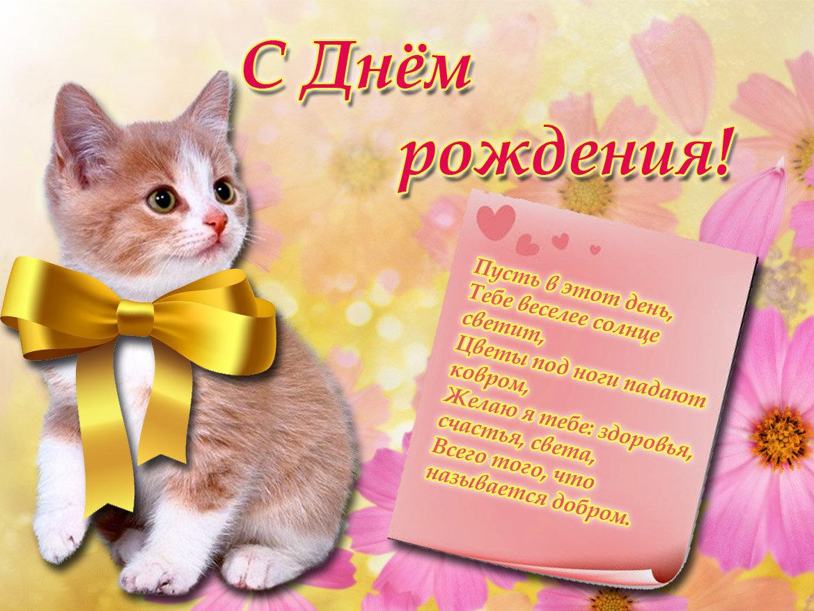 Открытки для девочек с поздравлениями