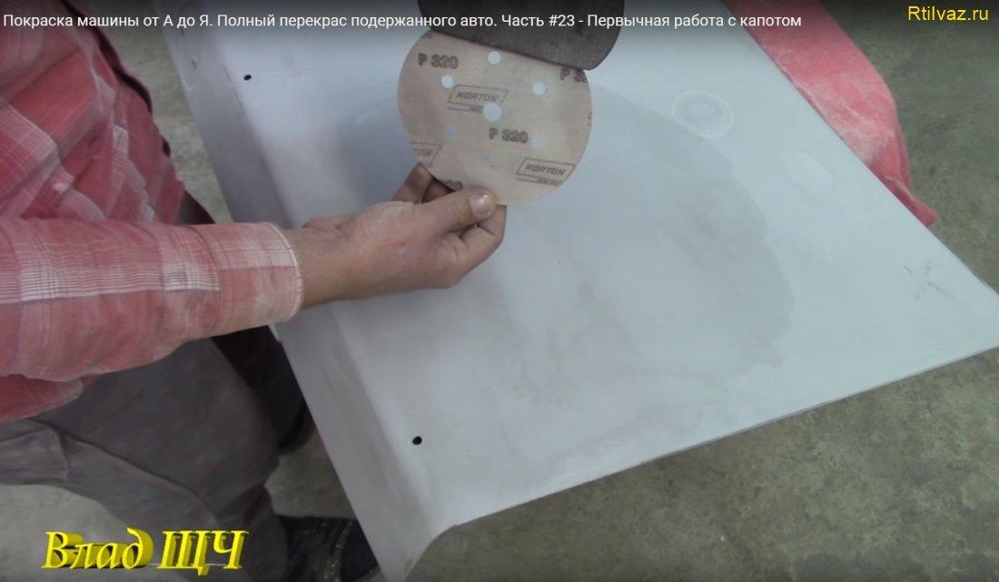 Чтобы убрать следы загрязнений потребуется брусок и наждачная бумага Р320