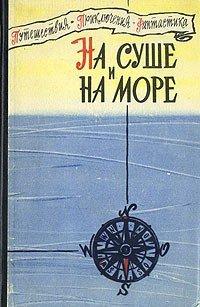 Александр Казанцев - В джунглях фантастики - читать онлайн