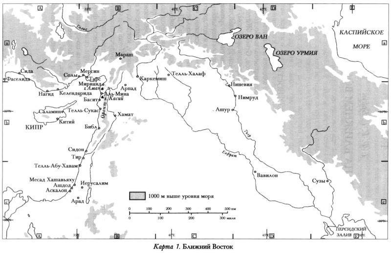 Карта 1. Ближний Восток