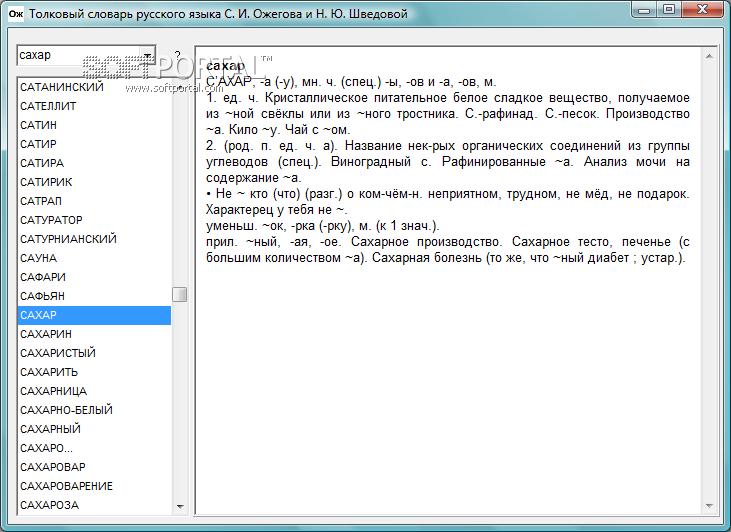 Ожегов с. И. Толковый словарь русского языка [rtf] все для студента.