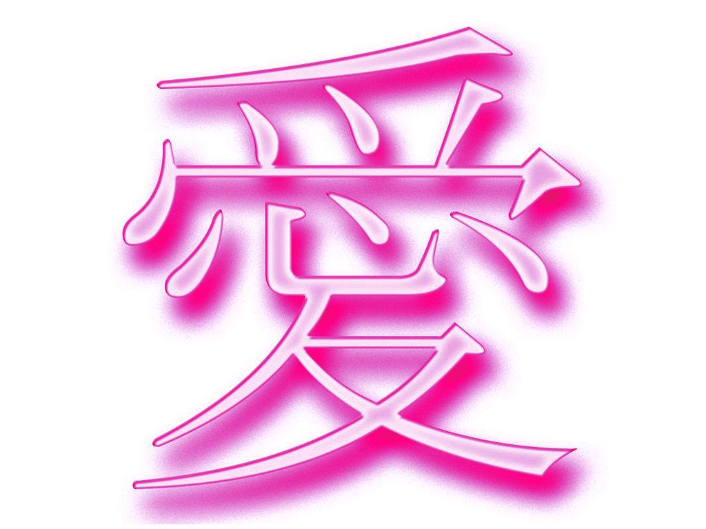 иероглиф любви в картинках можем видеть