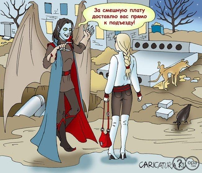 Смешные картинки вампиров с надписями, картинки кавказом отличница