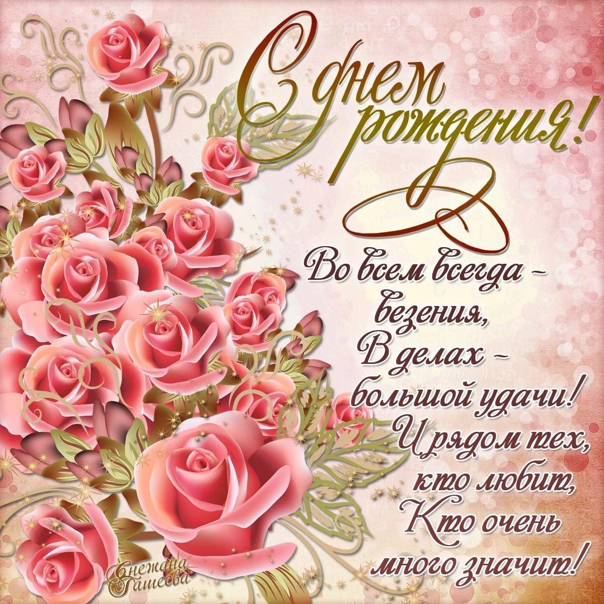 Поздравление с днем рождением девушке в картинках, открытки открытки