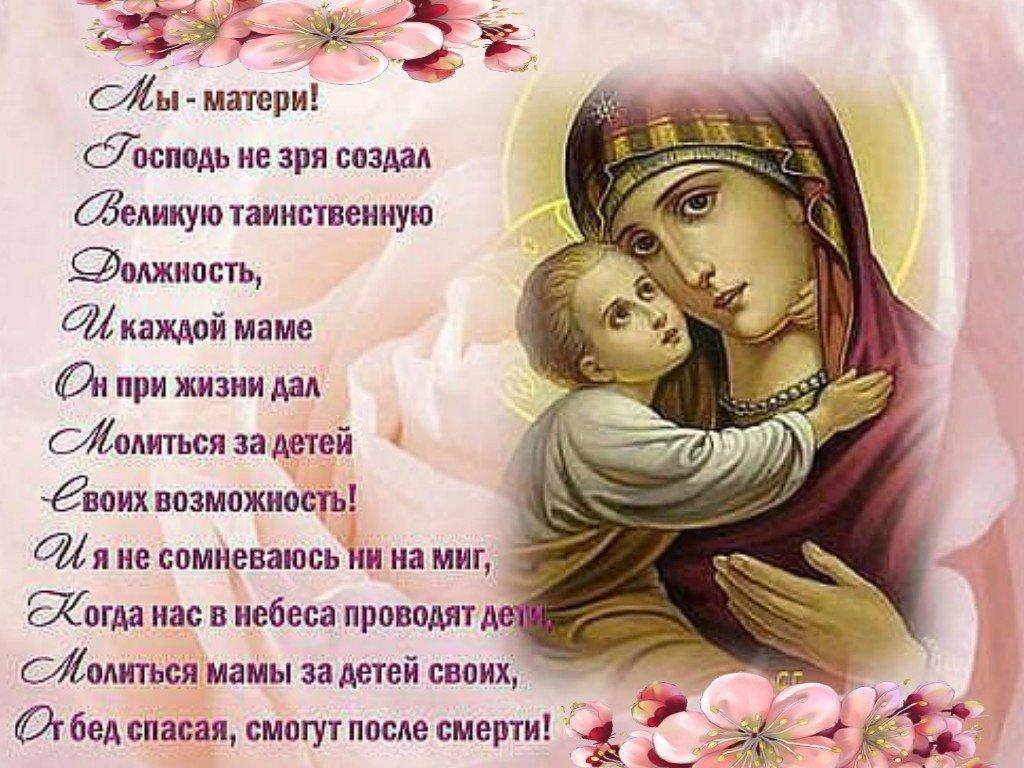 Цветами, картинка молитва матери о детях