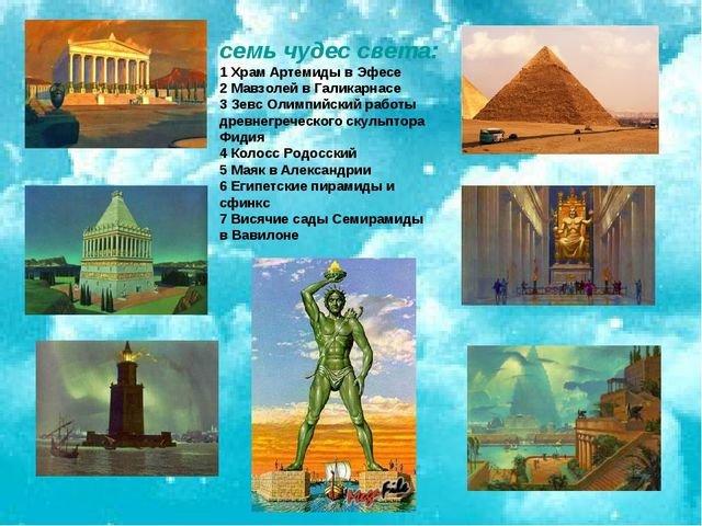 немало картинки семь чудес света татарстана денькам, ярким лучам