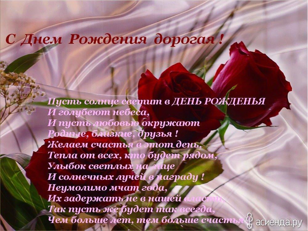 Цветной для, открытки с днем рождения женщине в стихах красивые по именами