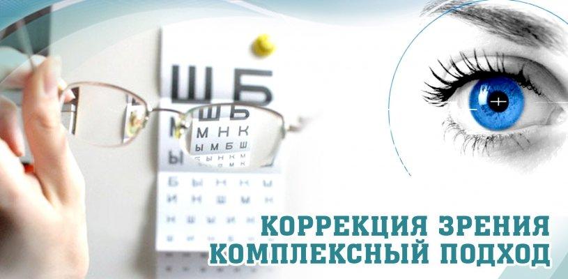коррекция зрения при миопии